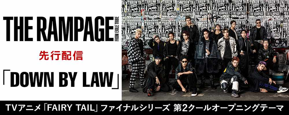 THE RAMPAGE from EXILE TRIBE「DOWN BY LOW」