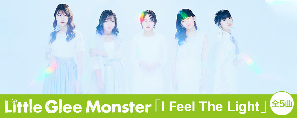 Little Glee Monster「I Feel The Light」