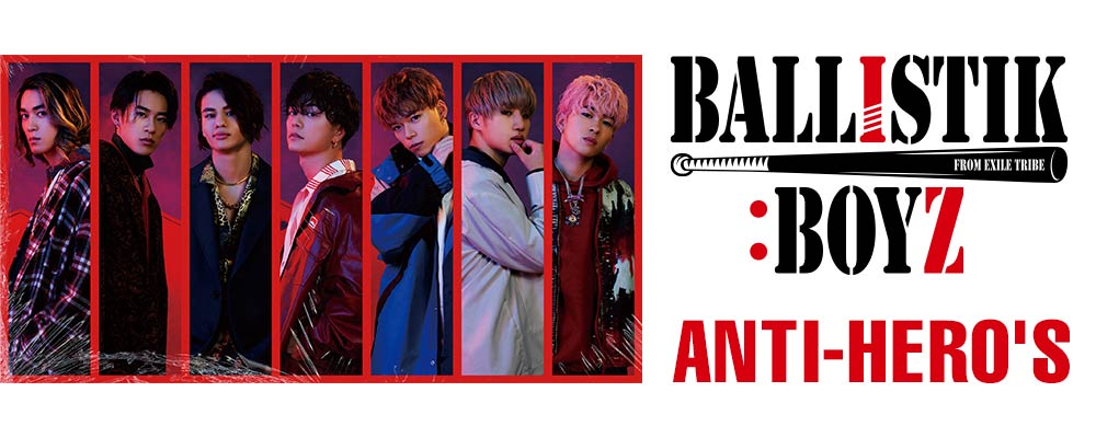 BALLISTIK BOYZ from EXILE TRIBE「ANTI-HERO'S」