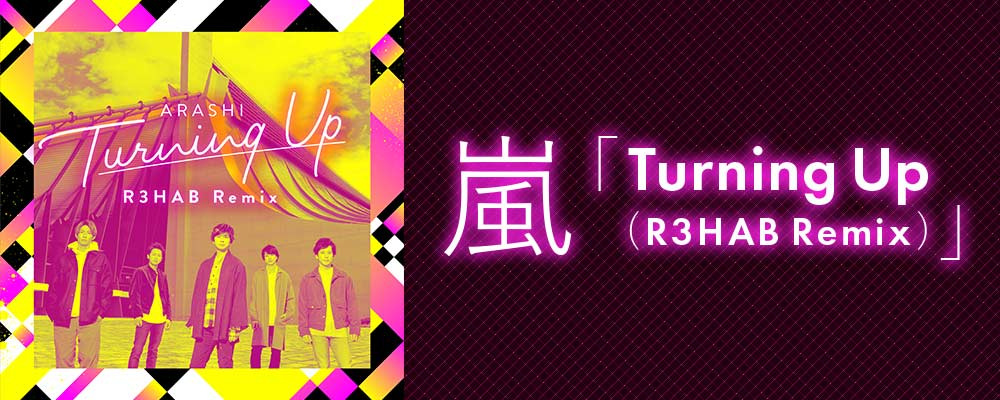 嵐「Turning Up(R3HAB Remix)」