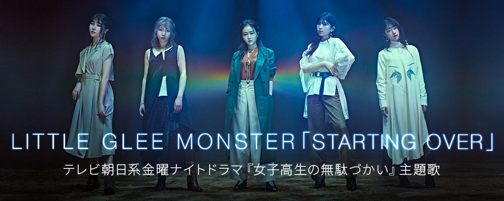 Little Glee Monster「STARTING OVER」