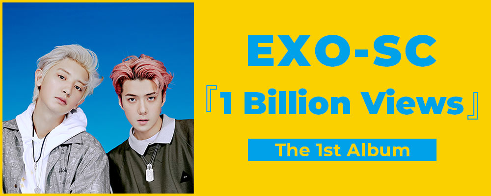 EXO-SC 『1 Billion Views - The 1st Album』