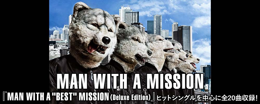 "MAN WITH A MISSION『MAN WITH A ""BEST"" MISSION (Deluxe Edition)』"